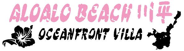ALOALO BEACH 川平