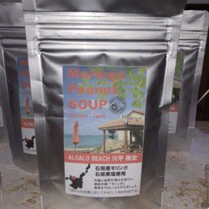 ALOALO BEACHオリジナルモリンガピーナッツスープ 900円